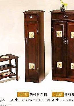 鞋柜.复古风.古典胡桃木